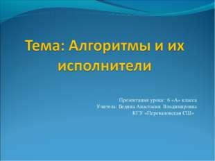 Презентация урока: 6 «А» класса Учитель: Бедина Анастасия Владимировна КГУ «П