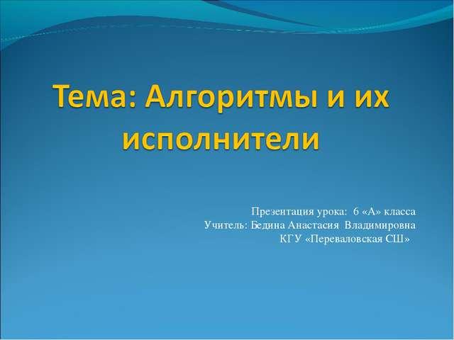 Презентация урока: 6 «А» класса Учитель: Бедина Анастасия Владимировна КГУ «П...