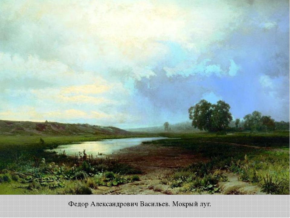 Федор Александрович Васильев. Мокрый луг.