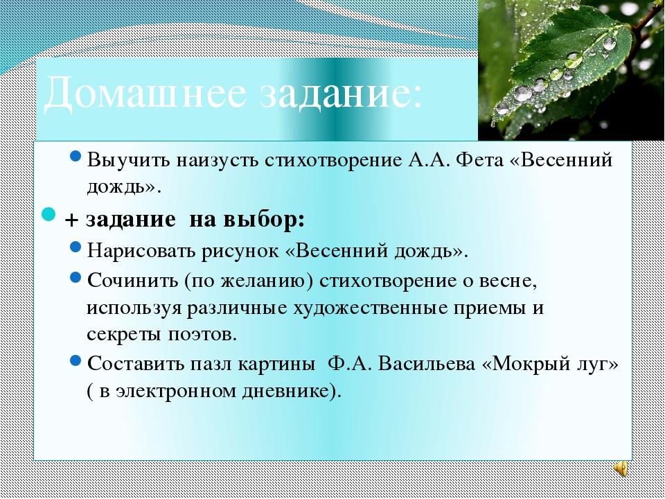 Домашнее задание: Выучить наизусть стихотворение А.А. Фета «Весенний дождь»....