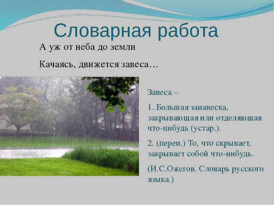 Словарная работа А уж от неба до земли Качаясь, движется завеса… Завеса – 1....