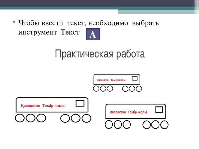 Чтобы ввести текст, необходимо выбрать инструмент Текст А Практическая работа