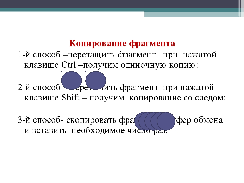 Копирование фрагмента 1-й способ –перетащить фрагмент при нажатой клавише Ctr...