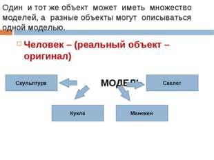 Один и тот же объект может иметь множество моделей, а разные объекты могут оп