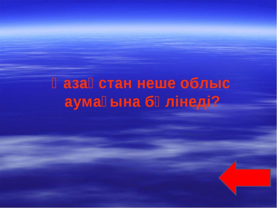 Қазақстан неше облыс аумағына бөлінеді?
