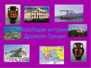 Всеобщая история. Древняя Греция.