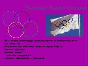 Пять колец олимпиады символизируют сплоченность пяти континентов: голубе коль