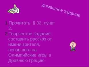 Прочитать § 33, пункт 3. Творческое задание: составить рассказ от имени зрите