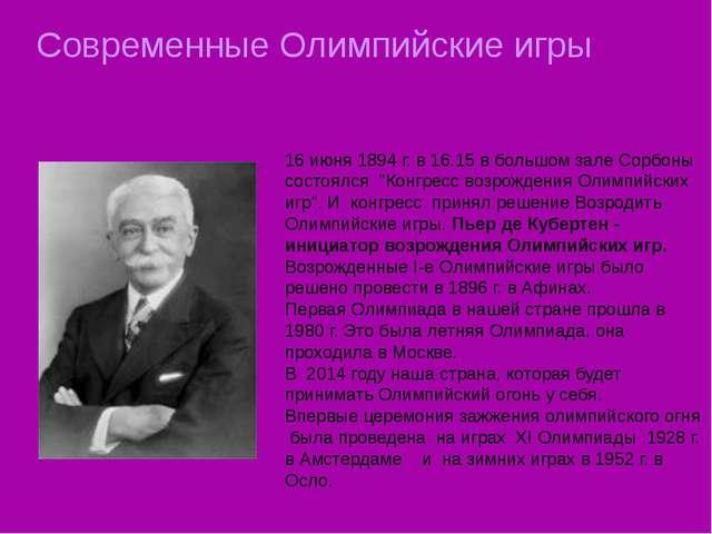Современные Олимпийские игры 16 июня 1894 г. в 16.15 в большом зале Сорбоны с...