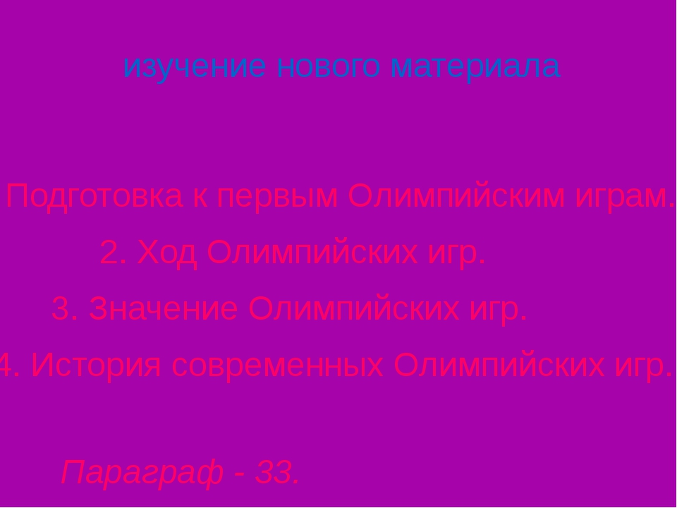 изучение нового материала 1. Подготовка к первым Олимпийским играм. 3. Значен...