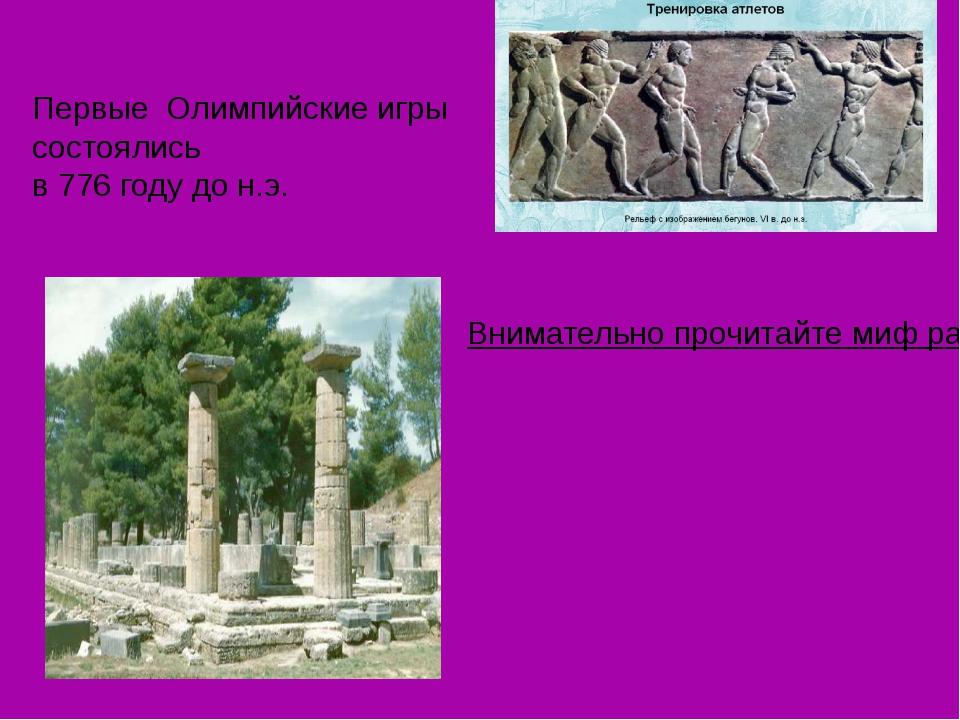 Первые Олимпийские игры состоялись в 776 году до н.э. Внимательно прочитайте...