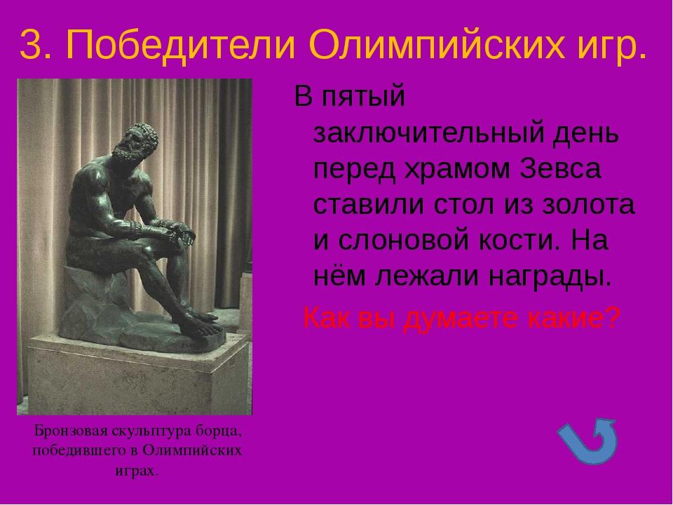В пятый заключительный день перед храмом Зевса ставили стол из золота и слоно...