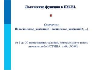И Синтаксис И(логическое_значение1; логическое_значение2; ...) от 1 до 30 про