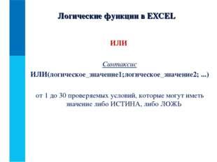 ИЛИ Синтаксис ИЛИ(логическое_значение1;логическое_значение2; ...) от 1 до 30