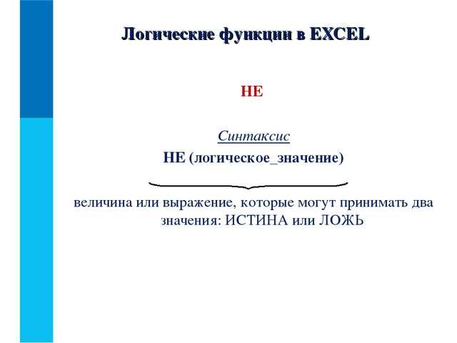 НЕ Синтаксис НЕ (логическое_значение) величина или выражение, которые могут п...
