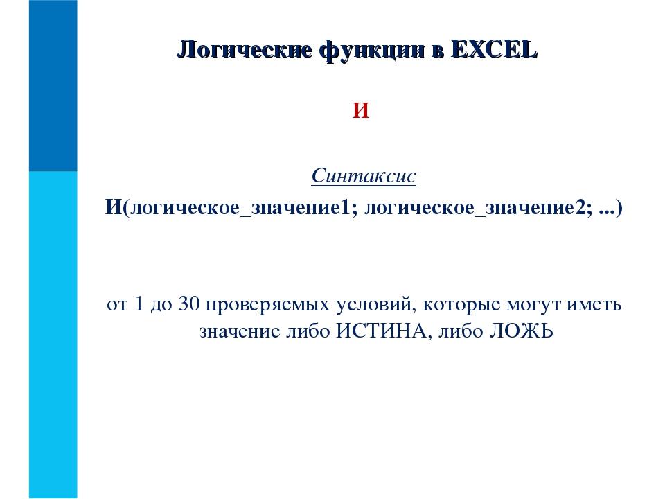 И Синтаксис И(логическое_значение1; логическое_значение2; ...) от 1 до 30 про...