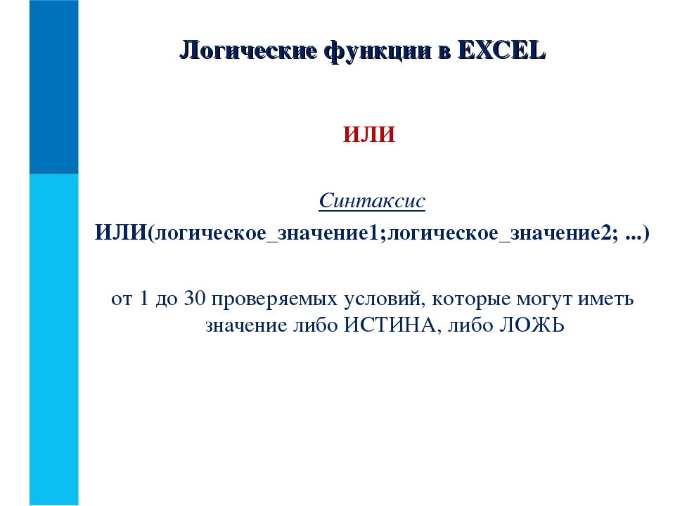 ИЛИ Синтаксис ИЛИ(логическое_значение1;логическое_значение2; ...) от 1 до 30...