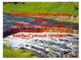 «Чистыми должны быть воды Океанов, морей и рек. И об этом должен помнить Каж