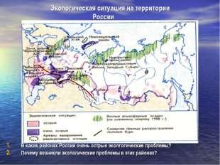 Экологическая ситуация на территории России В каких районах России очень остр