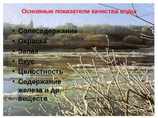 Основные показатели качества воды Солесодержание Окраска Запах Вкус Целостнос
