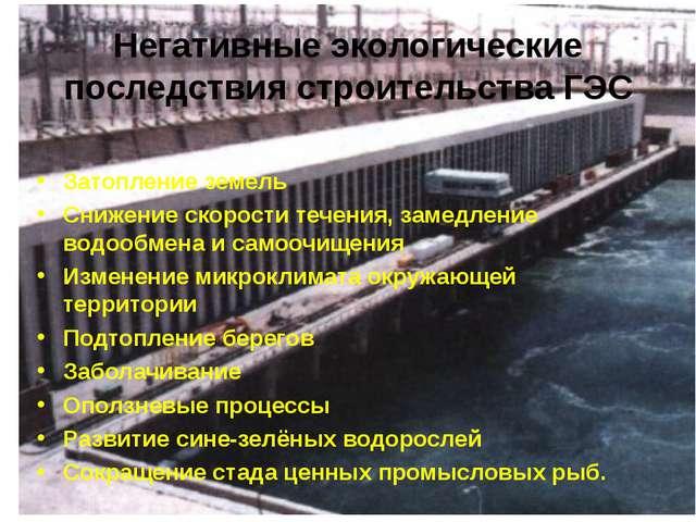 Негативные экологические последствия строительства ГЭС Затопление земель Сниж...