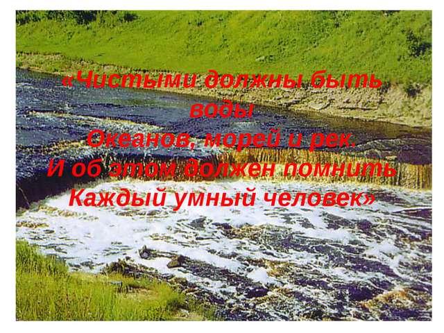 «Чистыми должны быть воды Океанов, морей и рек. И об этом должен помнить Каж...