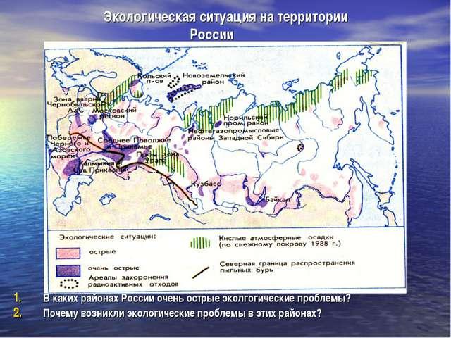 Экологическая ситуация на территории России В каких районах России очень остр...