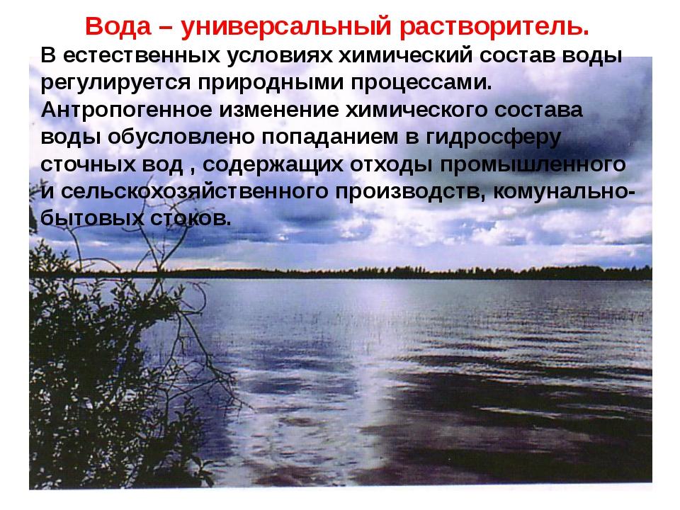 Вода – универсальный растворитель. В естественных условиях химический состав...