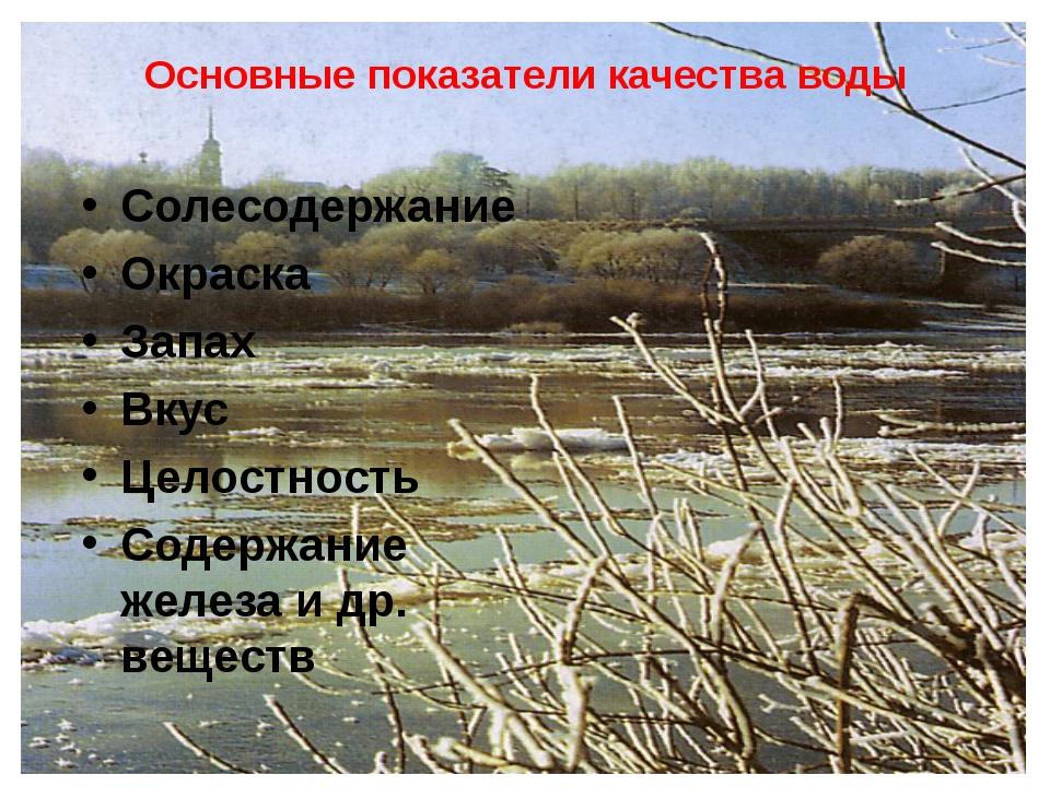 Основные показатели качества воды Солесодержание Окраска Запах Вкус Целостнос...