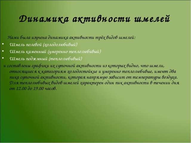 Динамика активности шмелей Нами была изучена динамика активности трёх видов ш...