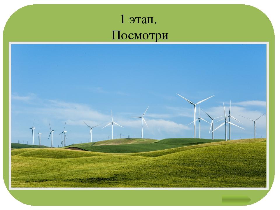 2 этап. Изучи Какие особенности ветрогенератора необходимо учесть при постро...