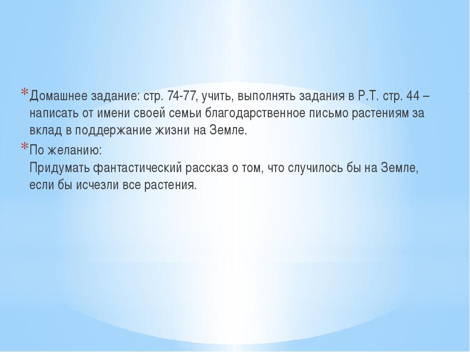 Домашнее задание: стр. 74-77, учить, выполнять задания в Р.Т. стр. 44 – напи...