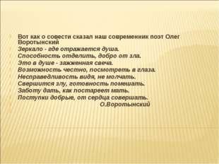 Вот как о совести сказал наш современник поэт Олег Воротынский Зеркало - где