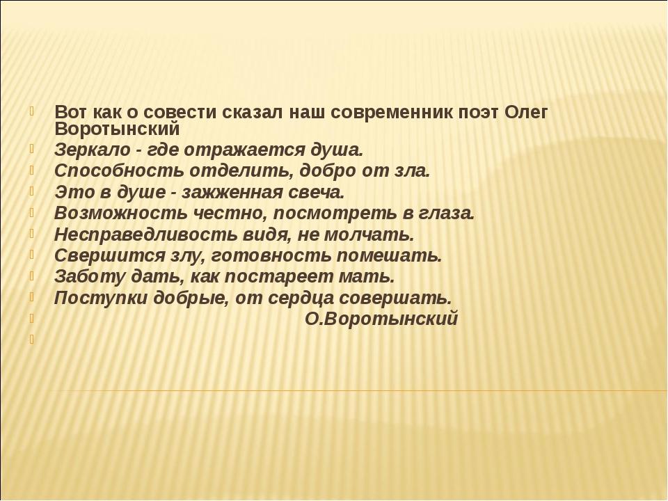 Вот как о совести сказал наш современник поэт Олег Воротынский Зеркало - где...