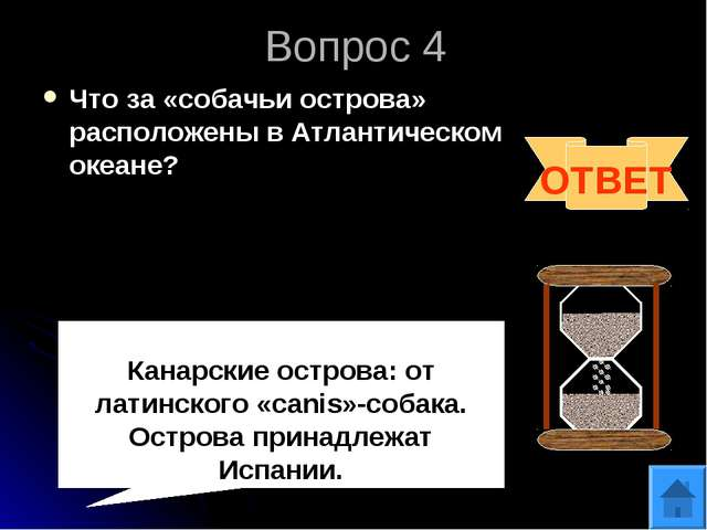Вопрос 4 Что за «собачьи острова» расположены в Атлантическом океане? ОТВЕТ К...