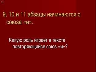 Какую роль играет в тексте повторяющийся союз «и»? 9, 10 и 11 абзацы начинают