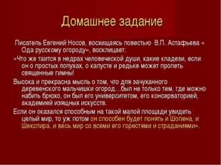 Домашнее задание Писатель Евгений Носов, восхищаясь повестью В.П. Астафьева