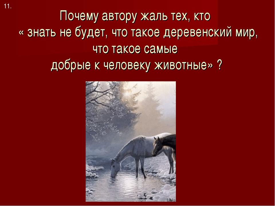 Почему автору жаль тех, кто « знать не будет, что такое деревенский мир, что...
