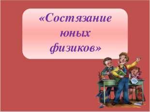 «Состязание юных физиков»