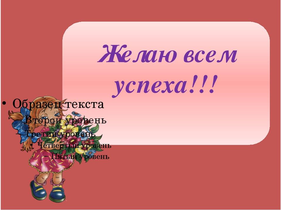 Желаю всем успеха!!!