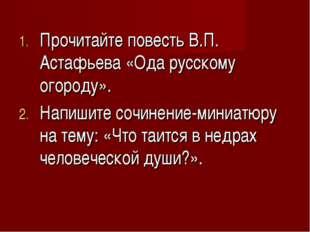 Прочитайте повесть В.П. Астафьева «Ода русскому огороду». Напишите сочинение-