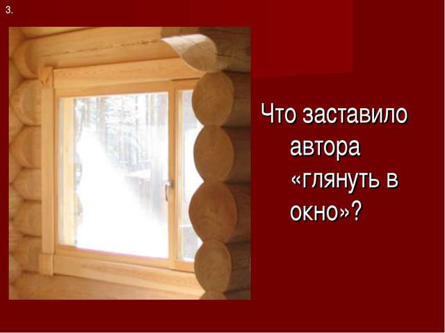 Что заставило автора «глянуть в окно»? 3.