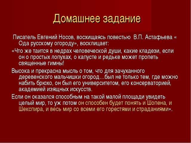 Домашнее задание Писатель Евгений Носов, восхищаясь повестью В.П. Астафьева...