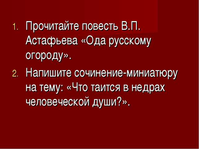 Прочитайте повесть В.П. Астафьева «Ода русскому огороду». Напишите сочинение-...