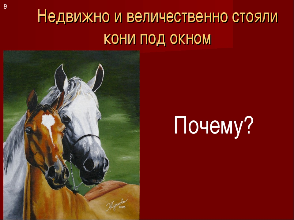 Недвижно и величественно стояли кони под окном Почему? 9.