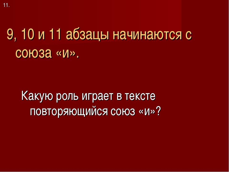 Какую роль играет в тексте повторяющийся союз «и»? 9, 10 и 11 абзацы начинают...