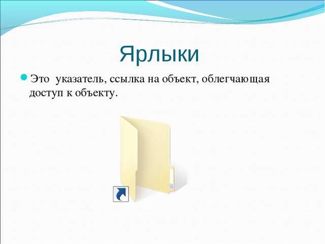 Ярлыки Это указатель, ссылка на объект, облегчающая доступ к объекту.