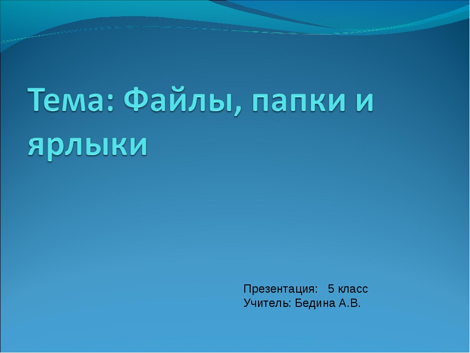 Презентация: 5 класс Учитель: Бедина А.В.