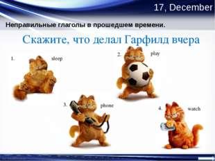 17, December Неправильные глаголы в прошедшем времени. РТ у.2 с.28 http://lin