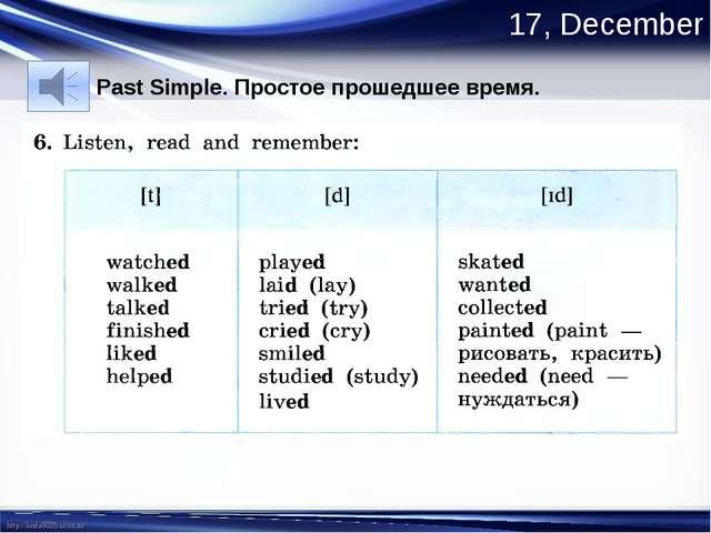 17, December Past Simple. Простое прошедшее время. http://linda6035.ucoz.ru/